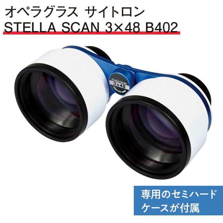オペラグラス サイトロン STELLA SCAN 3×48 B402 ※離島へのお届け不可