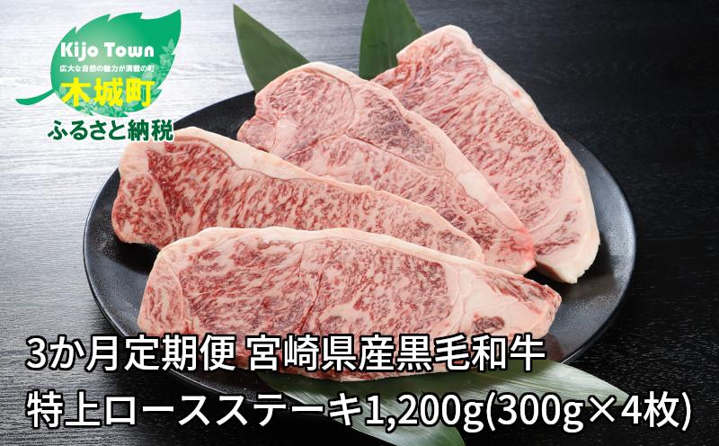 K16_0032 <3か月定期便 宮崎県産黒毛和牛 特上ロースステーキ1,200g(300g×4枚)>