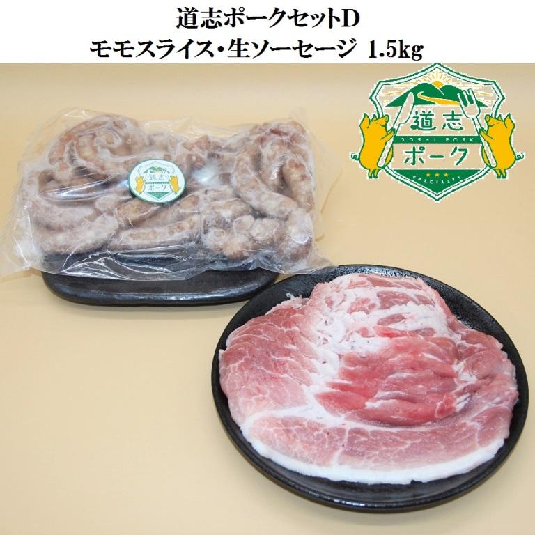 【都留市】道志ポークセットD(モモスライス・生ソーセージ)