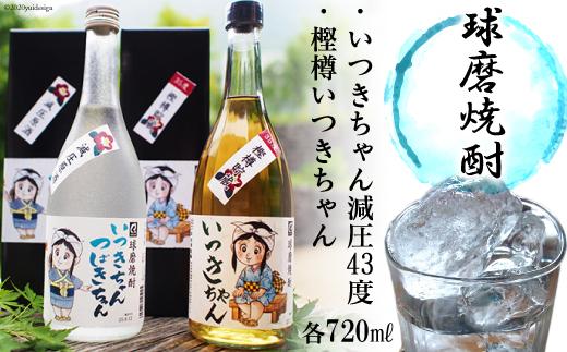 No.100 五木オリジナル 五木の焼酎セット(4) / お酒 本格焼酎 米焼酎 熊本県 特産