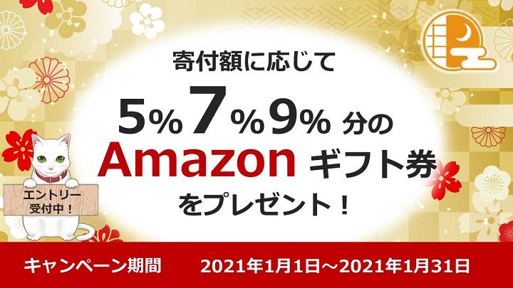 寄付額に応じて5% 7% 9%分のAmazonギフト券をプレゼント!