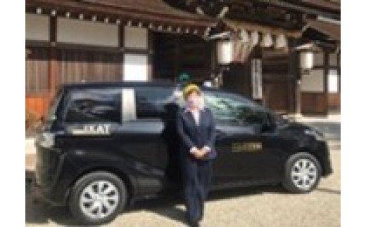 GD01:貸切タクシーで観光2時間プラン