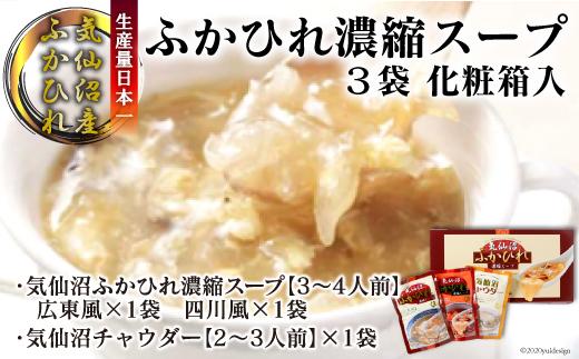 気仙沼ふかひれ濃縮スープ3袋 化粧箱入(広東風・四川風・チャウダー各1袋)