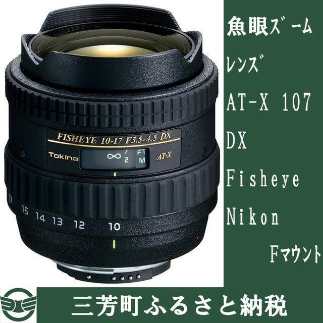 魚眼ズームレンズ AT-X 107DX Fisheye(Nikon Fマウント)