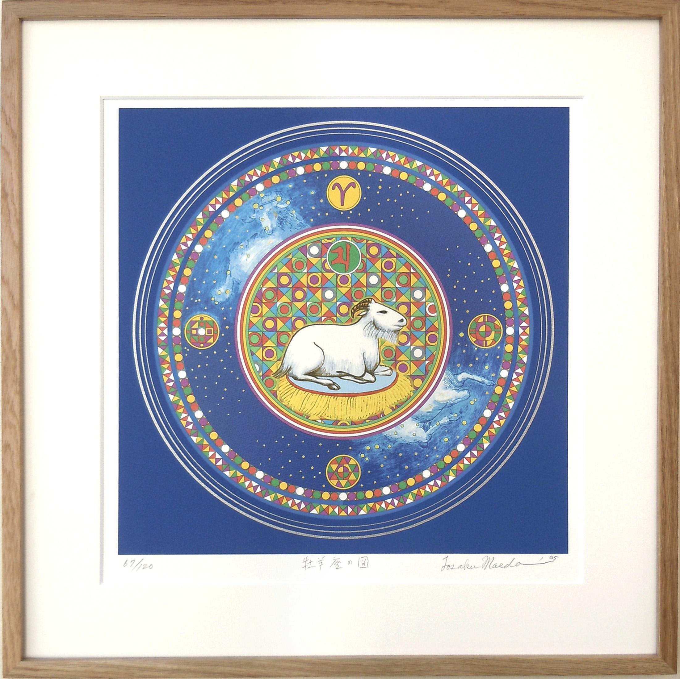【著名アーティストシルクスクリーン版画作品】前田常作「牡羊座の図」