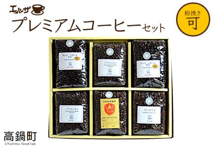<プレミアムコーヒーセット>翌月末迄に順次出荷【c221_el】