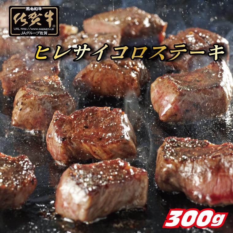 BG200_訳あり★佐賀牛フィレサイコロステーキ300g