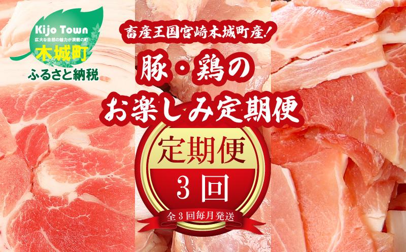 K00_T011 畜産王国宮崎木城町産!豚・鶏お楽しみ定期便・3回