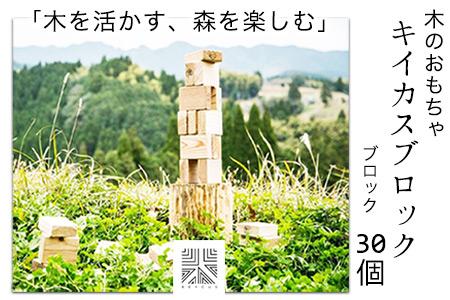 熊本県 御船町 キイカスブロック 30個 木のおもちゃ 森のバランスゲーム KEYCUSプロジェクト事務局 國武林業《30日以内に順次出荷(土日祝除く)》