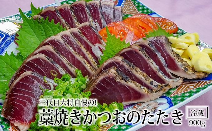 藁焼きかつおのたたき(冷蔵・約900g)