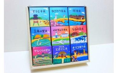 【輪島の厳選農家のお米を食べ比べ!】能登輪島米物語(精米2合×9個)