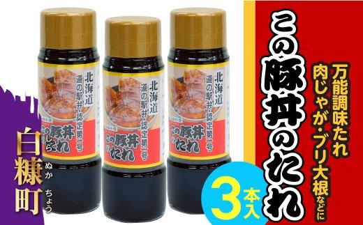 【訳あり】【緊急支援品】この豚丼のたれ【3本】