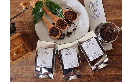 Y042:タワーコーヒー スペシャルティコーヒー(粉)しっかり味3種セット