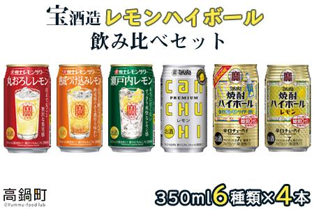 <宝酒造レモンハイボール飲み比べセット350ml 6種類×各4本 合計24本>翌月末迄に順次出荷【 c852_yu】