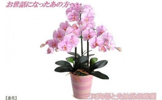 綺麗で丈夫な三河陶器で贈る 光触媒胡蝶蘭(ローズの陶器×桜色の花) H100-009