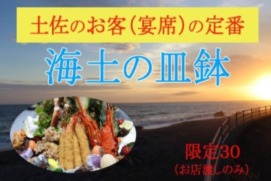 海土の皿鉢