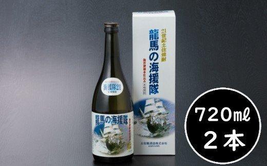 NM100C2土佐鶴龍馬の海援隊21度(米焼酎)720ml2本セット