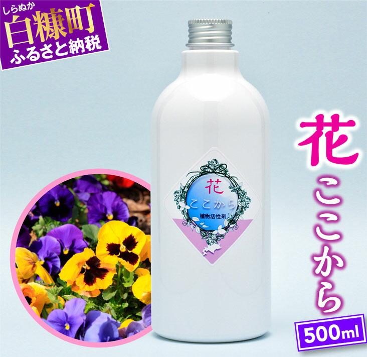 花 ここから【500ml】
