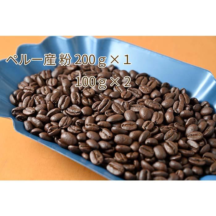 C-8 カフェ・フランドル厳選コーヒー豆 ペルー産(200g×1 100g×2)挽いた豆