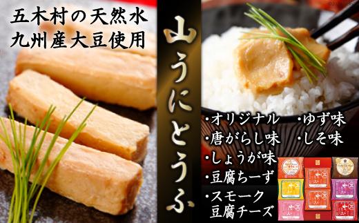 No.033 五木屋本舗の山うにとうふ「誉」 / 豆腐 味噌漬 九州産大豆・天然水使用 熊本県 特産