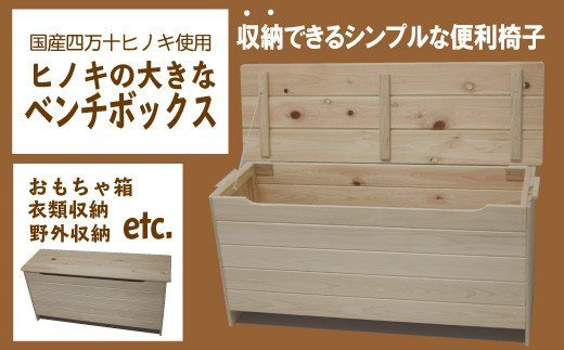 21-248.国産 四万十ひのき使用『ヒノキの大きなベンチボックス』
