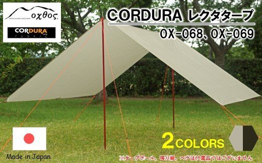 [R205] oxtos CORDURA レクタタープ 【カーキ / (OX-069)】