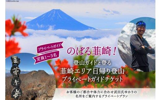 53-2.【のぼる韮崎!】韮崎市在住の登山ガイドと登る日帰りプライベートガイドチケット