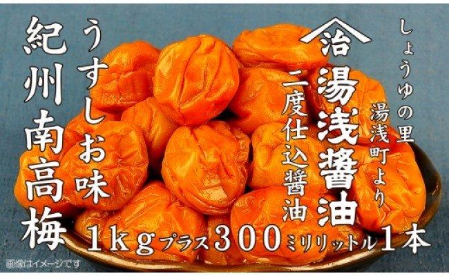 M6034_紀州南高梅うすしお味 1kgと湯浅醤油 1本