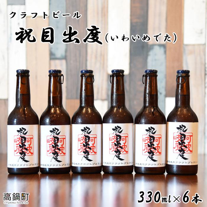 <クラフトビール「祝目出度(いわいめでた)」330ml×6本>2か月以内に順次出荷
