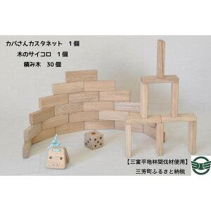 カバカスタネット・サイコロ・積み木セット