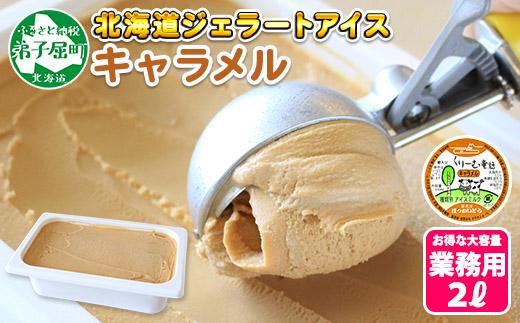 612.北海道 アイスクリーム キャラメル ジェラート 業務用 2リットル 2L アイス 大容量  手作り 北国からの贈り物