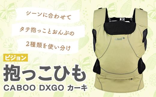 抱っこひも【ピジョン】CABOO DXGO カーキ