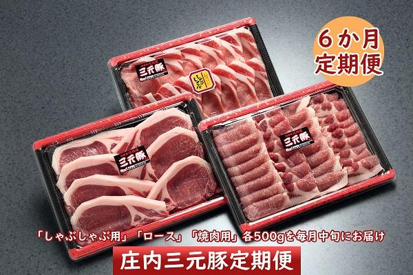 <4月開始>庄内三元豚6か月定期便!(入金期限:2021.3.25)