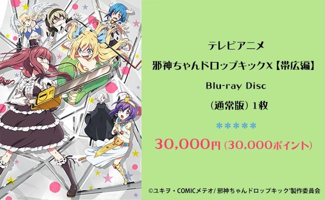 テレビアニメ「邪神ちゃんドロップキックⅩ【帯広編】Blu-ray Disc(通常版)