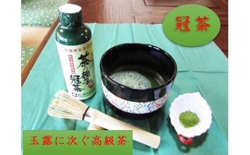 K1703 抹茶入り茶の種子冠茶と茶せんセット(限定100セット)