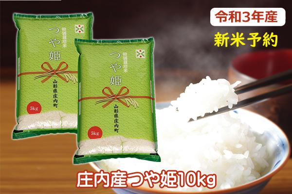 令和3年産米 つや姫10kg