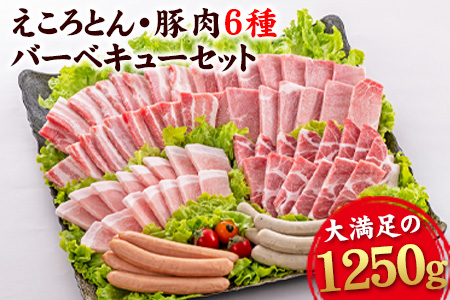 えころとん・豚肉6種(計1250g) 豚肉バーベキューセット《30日以内に順次出荷(土日祝除く)》熊本県産 有限会社ファームヨシダ