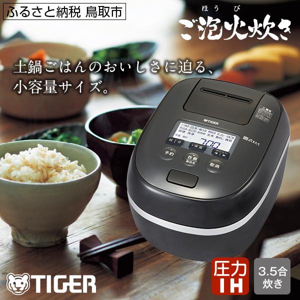 684 タイガー魔法瓶 圧力IH炊飯器 JPD-G060KP 3.5合炊き  ブラック