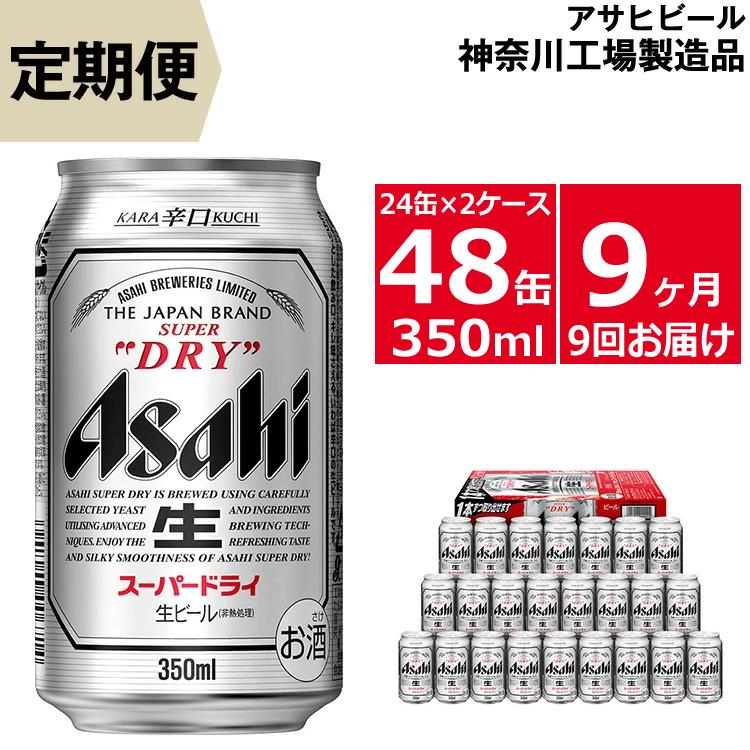 3-0064【定期便9ケ月】アサヒスーパードライ350ml 24本×2ケース