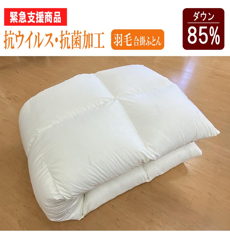 【緊急支援商品】羽毛合掛けふとん(抗ウイルス・抗菌加工) シングル ホワイトダウン85%