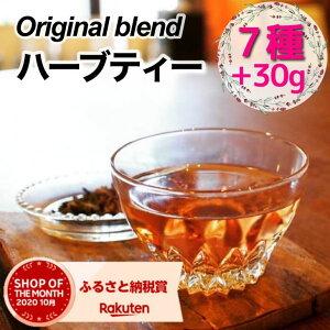 【ふるさと納税】<ブレンドハーブティー専門店 かわかみ茶葉店>オリジナルブレンドハーブティー 特別詰め合わせセット(お試し7種類+茶葉30g)