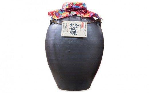 【松藤】陶器入り泡盛 1斗瓷<かめ>粗ろ過44度入り