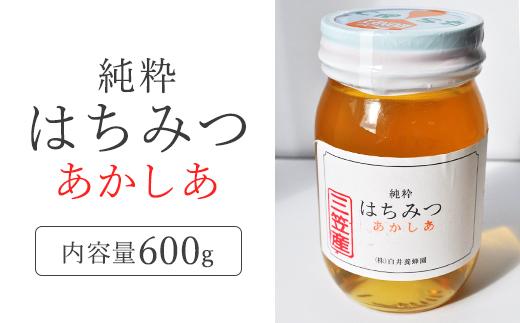 純粋はちみつ(あかしあ)600g【01063】