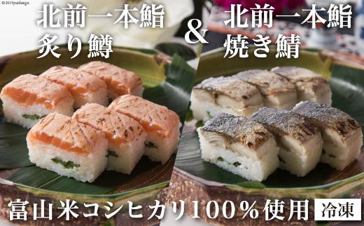 """""""冷凍""""北前一本鮨炙ります・北前一本鮨焼き鯖セット"""