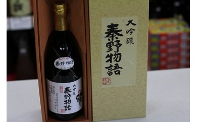 013-06秦野物語 大吟醸720ml