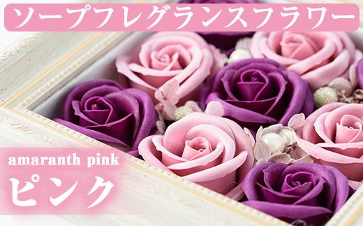 【22759】《数量限定》2wayフレームアレンジ「amaranth pink(ピンク)」フラワーアレンジメント!フレグランスフラワー(石鹸素材)!ご自宅用インテリアや結婚式のプレゼントやギフトにも!【幸積】
