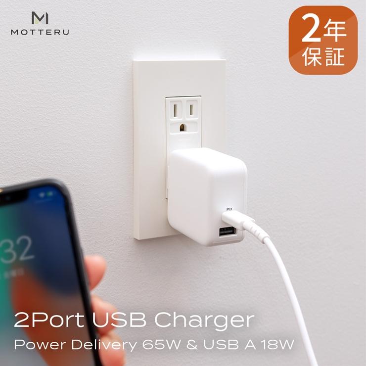 36-0027 MOTTERU(モッテル) Power Delivery65W対応 USB Type-C×1ポート、USB Type-A×1ポート 合計最大63W AC充電器 かしこく充電 2年保証(MOT-ACPD65WU1)ホワイト