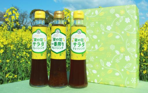 07-33 菜の花サラダドレッシング(2本)と菜の花一番搾りドレッシング(1本)