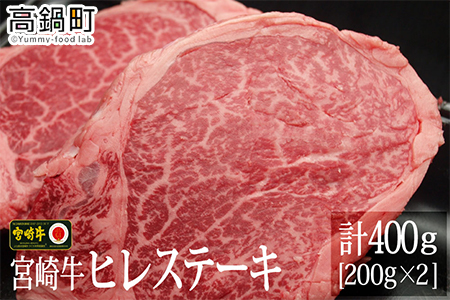 <宮崎牛ヒレステーキ400g(200g×2)>3か月以内に順次出荷【c706_tf】