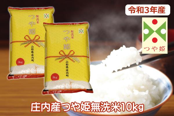 令和3年産米 つや姫無洗米10kg